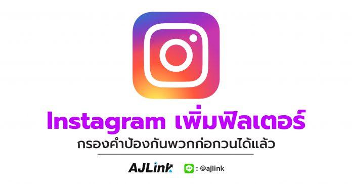 Instagram เพิ่มฟิลเตอร์กรองคำป้องกันพวกก่อกวนได้แล้ว