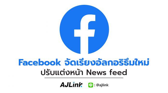 Facebook จัดเรียงอัลกอริธึมใหม่ ปรับแต่งหน้า News feed