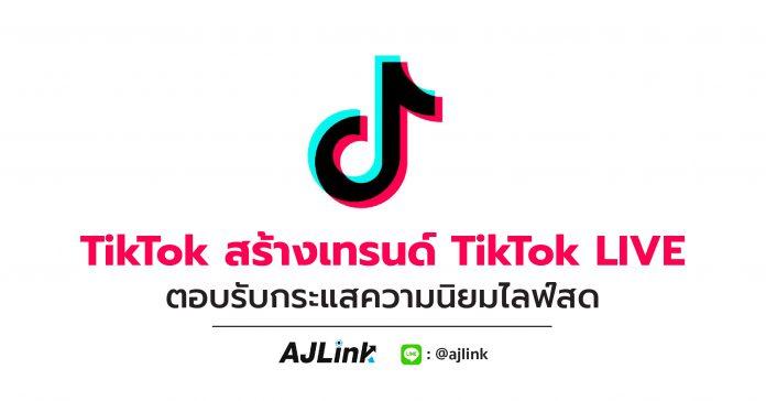 TikTok สร้างเทรนด์ TikTok LIVE ตอบรับกระแสความนิยมไลฟ์สด
