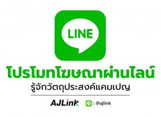 เกาะติดข่าวสารการตลาดออนไลน์ เทคนิคการโปรโมทโฆษณา แค่กดเป็นเพื่อนกับไลน์@inDigitalที่นี่ Fanpage :INdigitalการตลาดออนไลน์