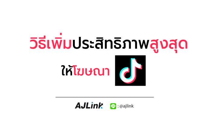 TikTok วิธีเพิ่มประสิทธิภาพสูงสุดให้โฆษณา