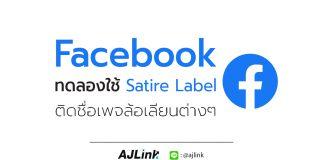 Facebook ทดลองใช้ Satire Label ติดชื่อเพจล้อเลียนต่างๆ