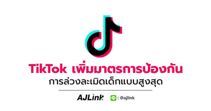 TikTok เพิ่มมาตรการป้องกันการล่วงละเมิดเด็กแบบสูงสุด