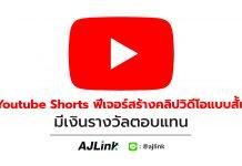 Youtube Shorts ฟีเจอร์สร้างคลิปวิดีโอแบบสั้น มีเงินรางวัลตอบแทน