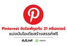 Pinterest จัดไลฟ์คุยกับ 21 ครีเอเตอร์ แบ่งปันไอเดียสร้างสรรค์ฟรี