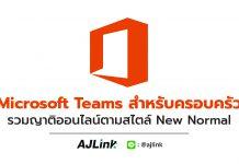 Microsoft Teams สำหรับครอบครัว รวมญาติออนไลน์ตามสไตล์ New Normal