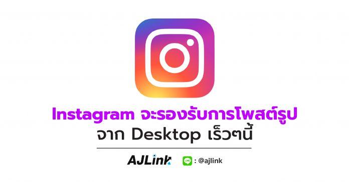 Instagram จะรองรับการโพสต์รูปจาก Desktop เร็วๆนี้