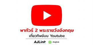 พาทัวร์ 2 พระราชวังอังกฤษ เที่ยวทิพย์บน Youtube