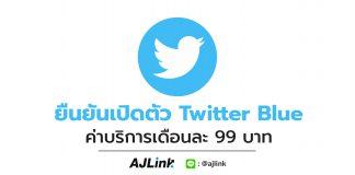 Twitter ยืนยันเปิดตัว Twitter Blue ค่าบริการเดือนละ 99 บาท