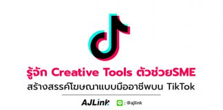 รู้จัก Creative Tools ตัวช่วยSME สร้างสรรค์โฆษณาแบบมืออาชีพบน TikTok