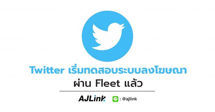 Twitter เริ่มทดสอบระบบลงโฆษณาผ่าน Fleet แล้ว