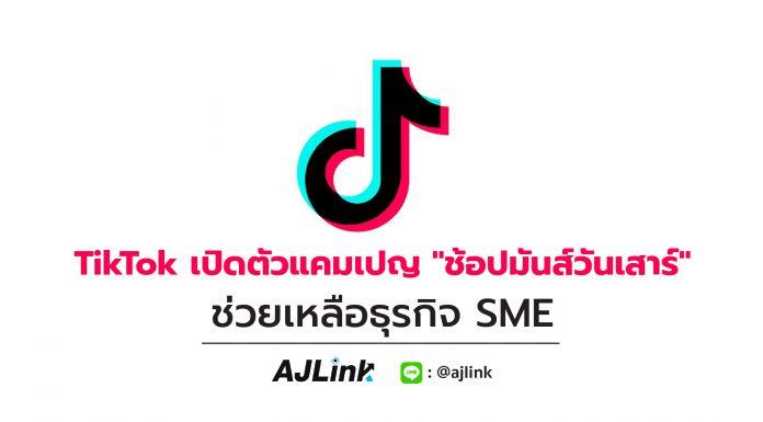 """TikTok เปิดตัวแคมเปญ """"ช้อปมันส์วันเสาร์"""" ช่วยเหลือธุรกิจ SME"""