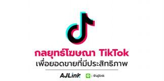 กลยุทธ์โฆษณา TikTok เพื่อยอดขายที่มีประสิทธิภาพ