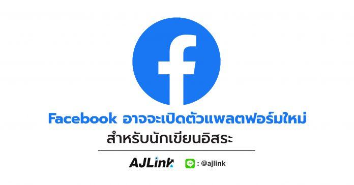 Facebook อาจจะเปิดตัวแพลตฟอร์มใหม่ สำหรับนักเขียนอิสระ