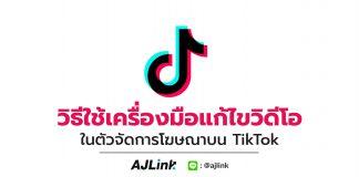 วิธีใช้เครื่องมือแก้ไขวิดีโอในตัวจัดการโฆษณาบน TikTok