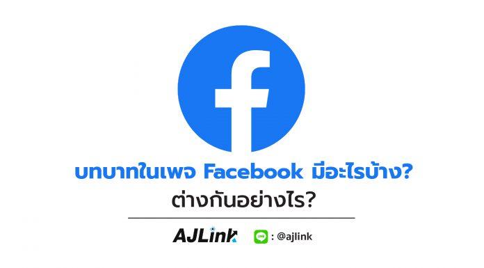 บทบาทในเพจ Facebook มีอะไรบ้าง? ต่างกันอย่างไร?