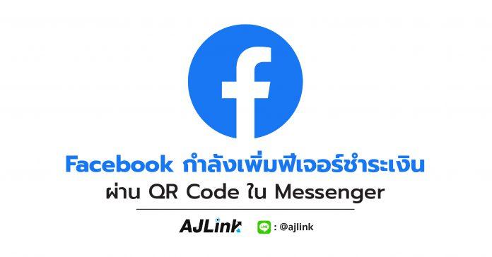 Facebook กำลังเพิ่มฟีเจอร์ชำระเงินผ่าน QR Code ใน Messenger