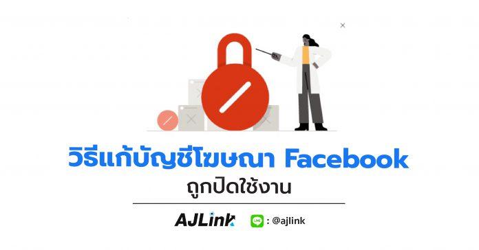 วิธีแก้บัญชีโฆษณา Facebook ถูกปิดใช้งาน