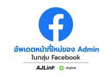 อัพเดตหน้าที่ใหม่ของ Admin ในกลุ่ม Facebook