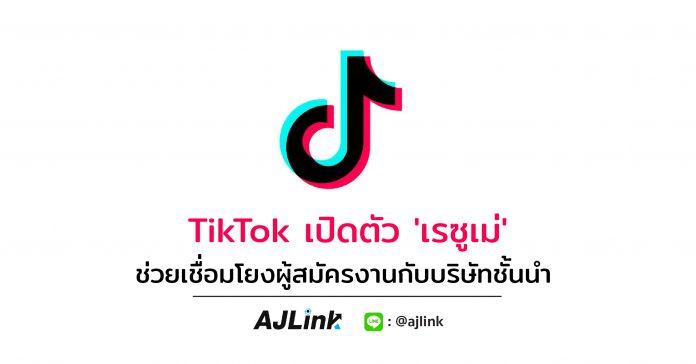 TikTok เปิดตัว 'เรซูเม่' ช่วยเชื่อมโยงผู้สมัครงานกับบริษัทชั้นนำ