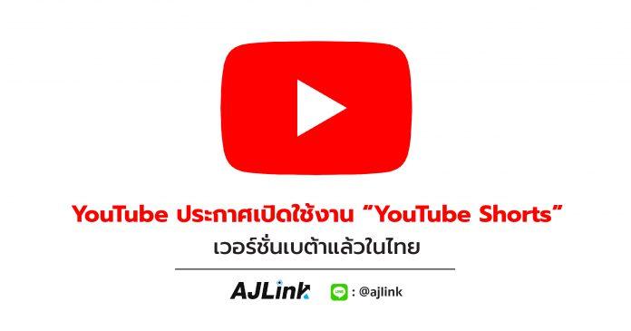 "YouTube ประกาศเปิดใช้งาน ""YouTube Shorts"" เวอร์ชันเบต้าแล้วในไทย"