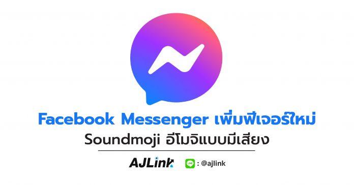 Facebook Messenger เพิ่มฟีเจอร์ใหม่ Soundmoji อีโมจิแบบมีเสียง