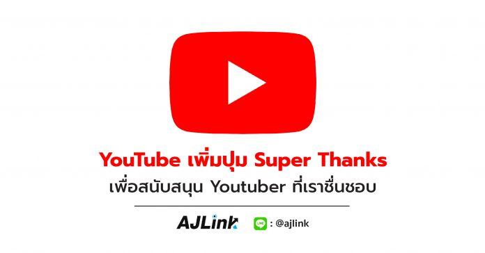 YouTube เพิ่มปุ่ม Super Thanks เพื่อสนับสนุน Youtuber ที่เราชื่นชอบ