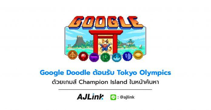 Google Doodle ต้อนรับ Tokyo Olympics ด้วยเกมส์ Champion Island ในหน้าค้นหา