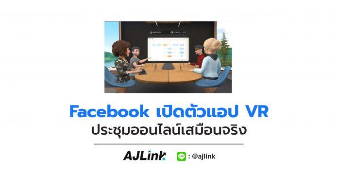 Facebook เปิดตัวแอป VR ประชุมออนไลน์เสมือนจริง