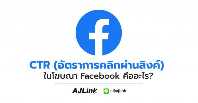 CTR (อัตราการคลิกผ่านลิงก์) ในโฆษณา Facebook คืออะไร?