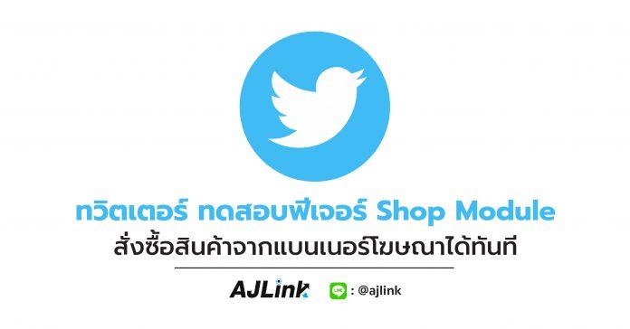ทวิตเตอร์ ทดสอบฟีเจอร์ Shop Module สั่งซื้อสินค้าจากแบนเนอร์โฆษณาได้ทัน