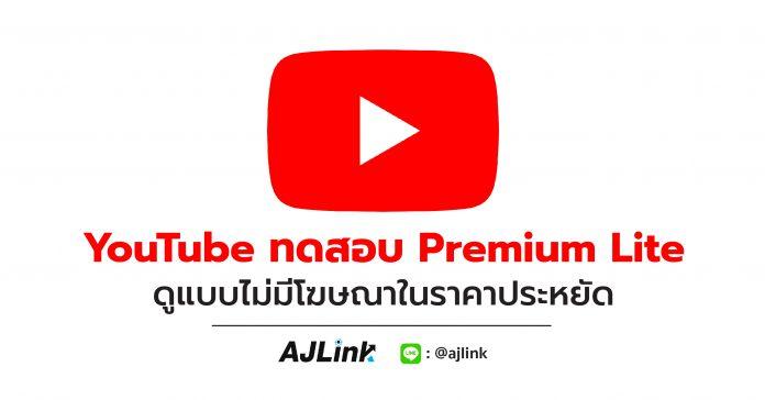 YouTube ทดสอบ Premium Lite ดูแบบไม่มีโฆษณาในราคาประหยัด