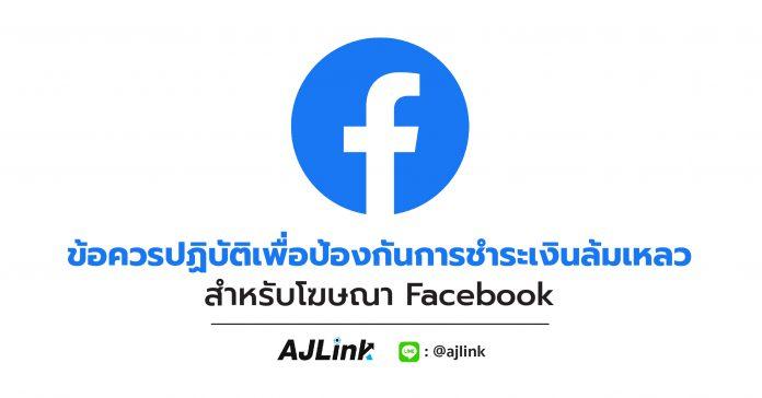ข้อควรปฏิบัติเพื่อป้องกันการชำระเงินล้มเหลวสำหรับโฆษณา Facebook