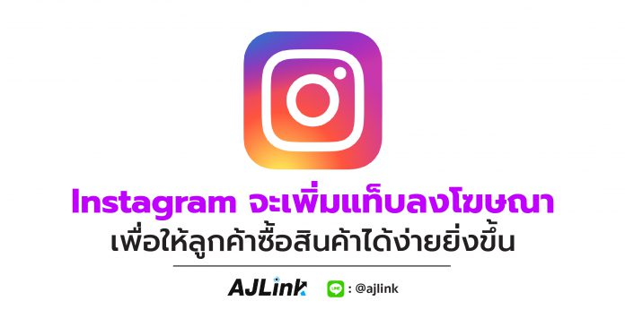 Instagram จะเพิ่มแท็บลงโฆษณา เพื่อให้ลูกค้าซื้อของได้ง่ายยิ่งขึ้น