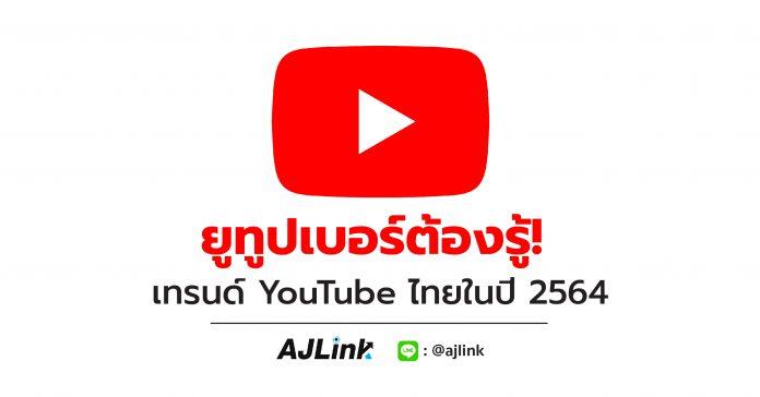 ยูทูปเบอร์ต้องรู้! เทรนด์ YouTube ไทยในปี 2564