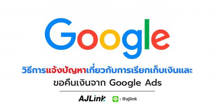 วิธีการแจ้งปัญหาเกี่ยวกับการเรียกเก็บเงิน และขอคืนเงินจาก Google Ads