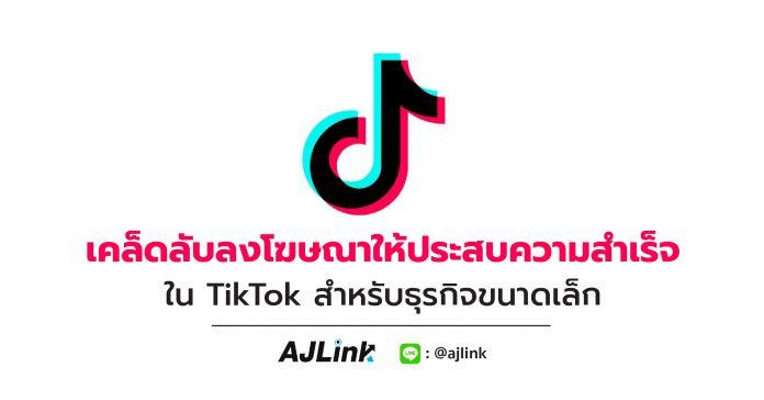 เคล็ดลับลงโฆษณาให้ประสบความสำเร็จใน TikTok สำหรับธุรกิจขนาดเล็ก