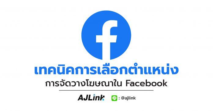 เทคนิคการเลือกตำแหน่งการจัดวางโฆษณาใน Facebook