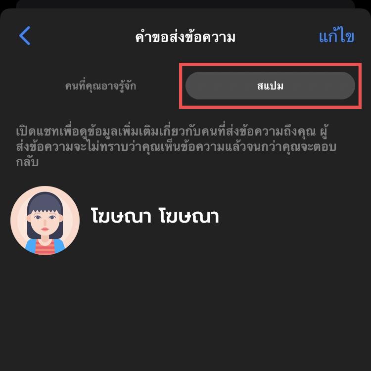 วิธีเช็คข้อความที่ถูกซ่อนใน Facebook Messenger